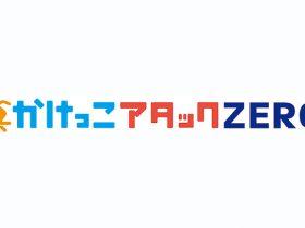 かけっこアタックZERO_Logo