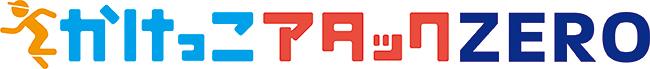 花王と日本ランニング協会は共催で小学生の子供たちに走りをレクチャーするイベント「かけっこアタック ZERO」を2019年11月4日(月・祝)に新豊洲Brilliaランニングスタジアムで開催!参加申込受付中!100m9秒98の小池祐貴選手も参加!