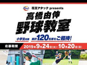 20191130_event_KAO_attack_01