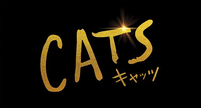 全世界累計観客動員数8,100万人、日本公演通算1万回を記録するなど、1981年のロンドン初演以来、今なお世界中で愛され続けるミュージカルの金字塔「キャッツ」が超豪華キャストでハリウッドが実写映画化!映画『キャッツ』が2020年1月24日(金)公開!