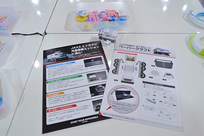トヨタとJAXAが月面ミッションに挑む!(第46回東京モーターショー2019)