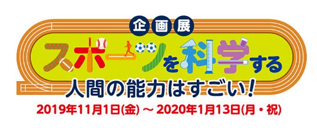 三菱みなとみらい技術館では2019年11月1日(金)〜2020年1月13日(月・祝)まで、企画展「スポーツを科学する ~人間の能力はすごい!~」を開催!さまざまなスポーツやパラスポーツを科学的な視点で分析し、人間の持つすごい能力に迫る!