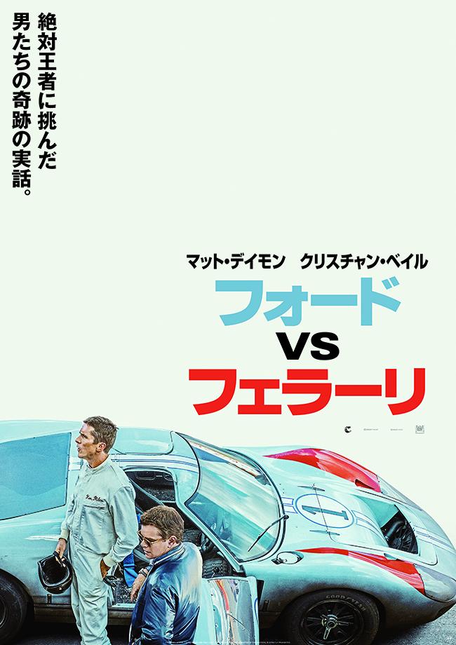 『オーシャンズ』シリーズ、『オデッセイ』のマット・デイモンと、『ダークナイト』シリーズ、『バイス』のクリスチャン・ベイル、アカデミー俳優の2人が今回初共演で主演を務め、伝説のレースで絶対王者フェラーリに挑んだフォードの男たちを描いた挑戦の実話『フォードvsフェラーリ』が2020年1月10日(金)に日本公開!