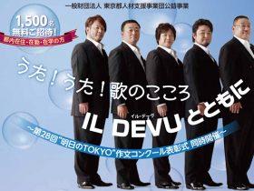 20200116_event_tokyo_jinzai_00