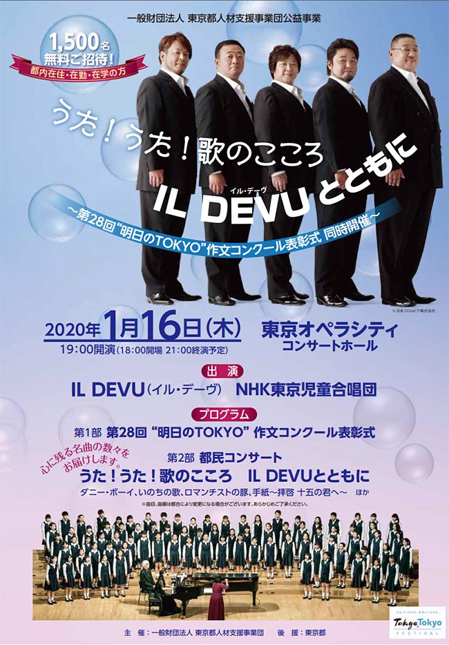 都民コンサート「うた!うた!歌のこころ IL DEVUとともに」が、2020年1月16日(木)に東京オペラシティ コンサートホールで開催! 都内在住・在勤・在学の方を対象に、抽選で1,500名様を無料でご招待!ただいま応募受付中!