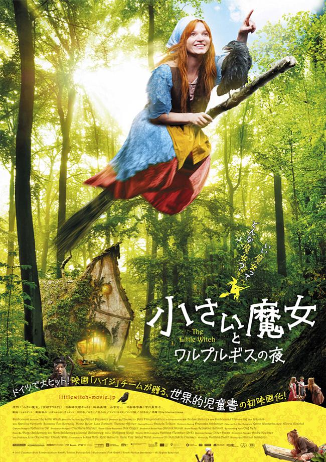 全世界47ヵ国で翻訳され、60年間世界中で愛され続けている児童文学の傑作「小さい魔女」。本国ドイツでは『ハイジ アルプスの物語』を超える大ヒットとなった映画が、『小さい魔女とワルプルギスの夜』のタイトルで2019年11月15日(金)より全国公開!