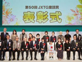 20191115_report_JXTG_01