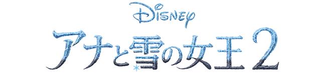 全世界待望のディズニ最新作「アナと雪の女王2」が2019年11月22日(金)全国公開!映画の見どころ、松たか子さん、神田沙也加さん、吉田羊さんなど豪華キャスト、注目の楽曲「イントゥ・ジ・アンノウン~心のままに」、読者プレゼントなど「アナ雪2」特集!