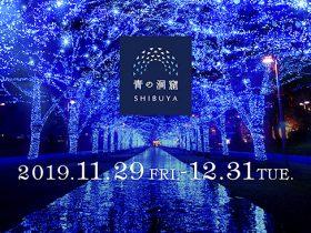 20191129_event_AO_SHIBUYA_01