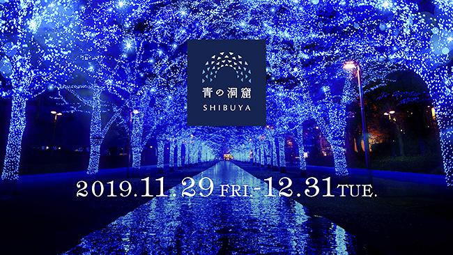 渋谷の冬の風物詩となる、子供も喜ぶイルミネーションイベント「青の洞窟 SHIBUYA」が、2019年11月29日(金)〜12月31日(火)の17時~22時、渋谷公園通りから代々木公園ケヤキ並木にて開催!