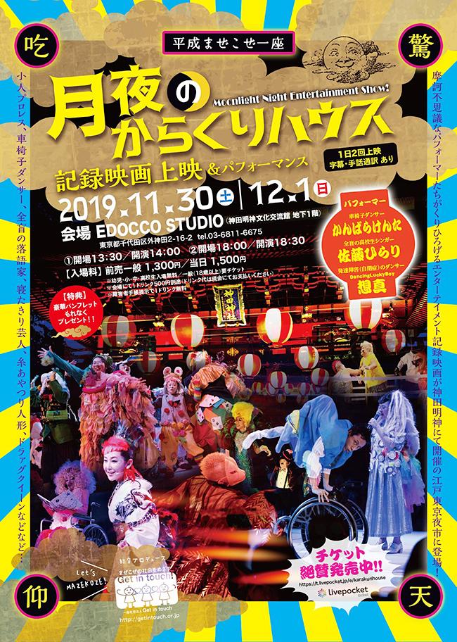 """女優の東ちづるさんが代表を務める、誰も排除しない """"まぜこぜの社会"""" をめざすGet in touchは、小人プロレス、車椅子ダンサーなどのエンターテイメント記録映画の上映とパフォーマンスによる平成まぜこぜ一座「月夜のからくりハウス」を、2019年11月30日(土)・12月1日(日)にEDOCCO STUDIOで開催! 幼児・小・中・高校生は入場無料!"""