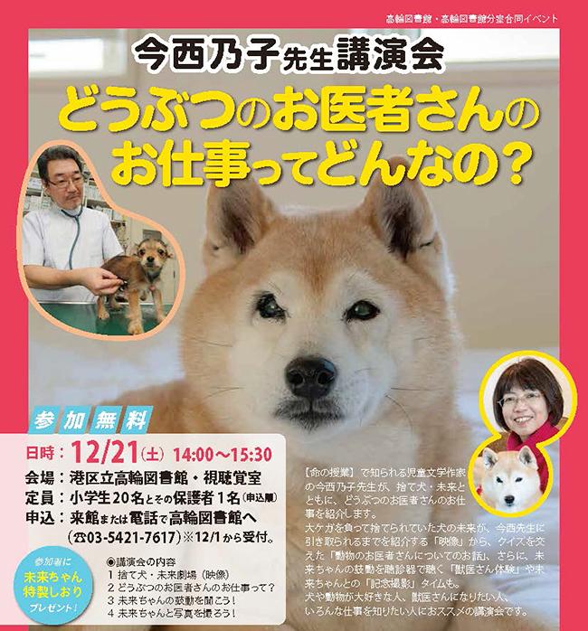 「命の授業」で知られる児童文学作家の今西乃子先生の最新刊『捨て犬・未来とどうぶつのお医者さん』を記念して、2019年12月21日(土)に動物のお医者さんの仕事を紹介する講演会を港区立高輪図書館で開催!犬や動物が大好き、獣医さんになりたい子どもにおススメの講演会。