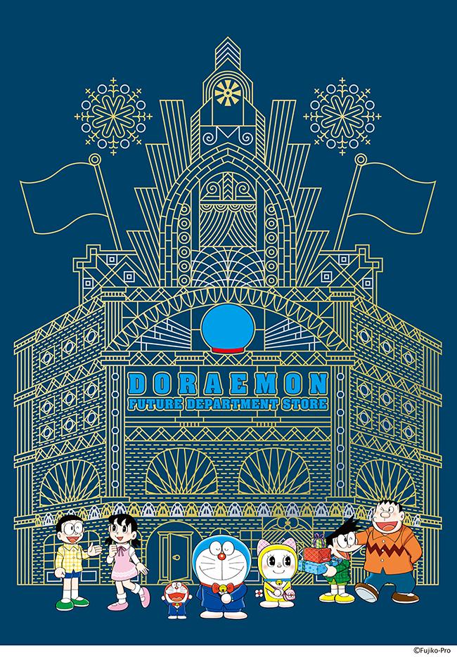 世代を超えて世界中から愛されている「ドラえもん」の世界初のオフィシャルショップ「ドラえもん未来デパート」が、2019年12月1日(日)に東京・お台場のダイバーシティ東京 プラザにオープン!ひみつ道具を使用している感覚を味わうこともできる体験型店舗!