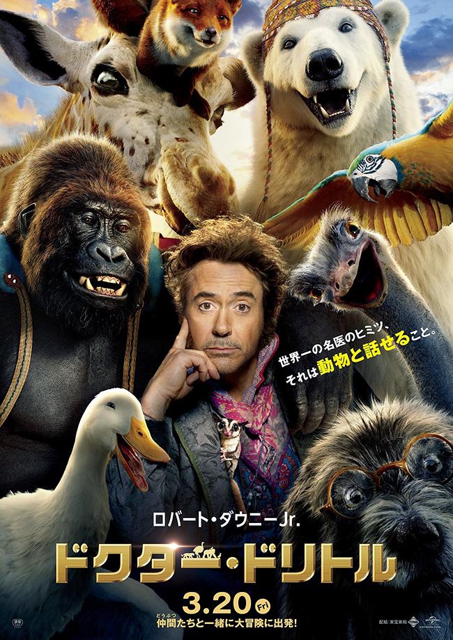 『マレフィセント』(2014年)のスタッフと豪華キャストが結集し、世界的ベストセラーをもとに新たに生み出されるアクション・アドベンチャー映画『ドクター・ドリトル』が2020年3月20日(金・祝)に日本公開!動物と話せるドリトル先生は『アイアンマン』のロバート・ダウニーJr.!