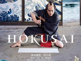 2020summer_movie_HOKUSAI_00