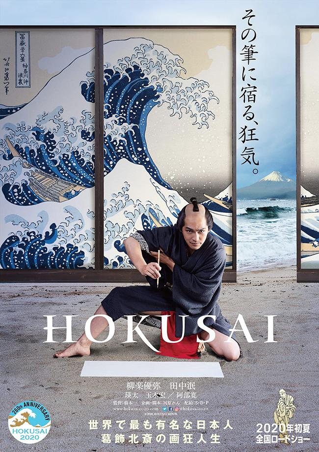 """米LIFE誌 """"この1000年で偉大な業績を残した100人"""" にも唯一の日本人として選ばれた北斎の知られざる生涯を初めて描く映画「HOKUSAI」が、""""葛飾北斎生誕260周年"""" となる2020年初夏に全国ロードショー! 海外でも順次公開予定。"""