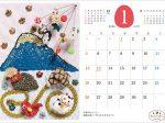 たねぢからカレンダー2020_1月
