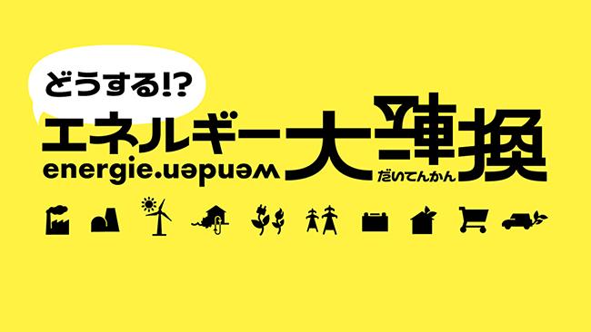 2017年にドイツ博物館で開催し約68万人が来場した企画展「energie.wenden(エナギー・ヴェンデン/邦訳:エネルギー転換)」の巡回展「どうする!?エネルギー大転換」展が2020年1月17日(金)~3月29日(日)まで日本科学未来館で開催!私たちの生活に欠かせないエネルギーの未来について考えます。