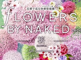 20200130_event_flowers_naked_00
