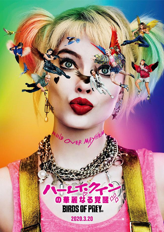 """今もっともハリウッドで輝いている女優マーゴット・ロビーが、ジョーカーの恋人として全世界を魅了した """"悪カワヒロイン"""" ハーレイ・クイン初主演映画『ハーレイ・クインの華麗なる覚醒 Birds of Prey』が2020年3月20日(金)全国公開!"""