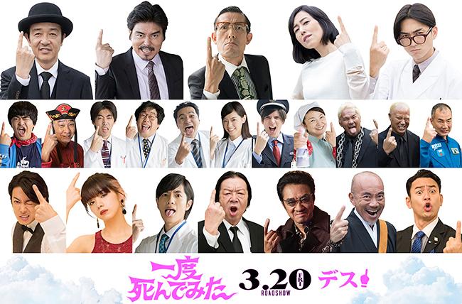 広瀬すず×吉沢亮×堤真一、笑いと感動のハートフルSF(死んだ・ふり)コメディ『一度死んでみた』が、2020年3月20日(金・祝)より全国公開!