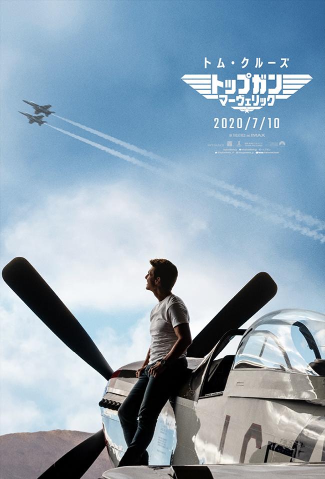 トム・クルーズを一躍ハリウッドのスターダムの頂点へと押し上げた伝説の名作『トップガン』待望の最新作『トップガン マーヴェリック』が、2020年7月10日(金)全国公開!トム・クルーズが伝説のパイロット、マーヴェリックとしてカムバック!