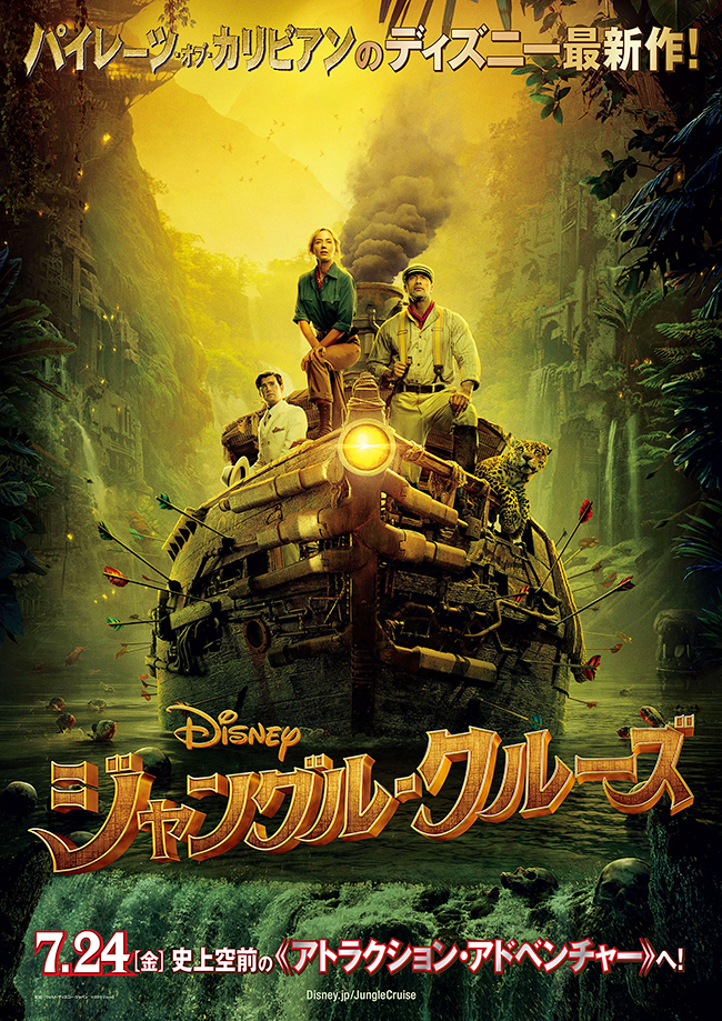 1955年オープンのディズニーランドから大人気のジャングルをボートで探検するジャングルクルーズ。この超人気アトラクションが史上空前のスペクタクル・アドベンチャーとして映画化!ディズニー最新作、映画『ジャングル・クルーズ』が2020年7月24日(金)日米同時公開!