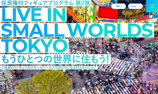 世界最大の屋内型ミニチュア・テーマパーク「SMALL WORLDS TOKYO(スモールワールズTOKYO)」が2020年4月25日(土)、有明物流センター内にオープン!コンセプトは「もうひとつの世界に行こう」。日常の慌ただしさを忘れ心をリセットできる施設です。
