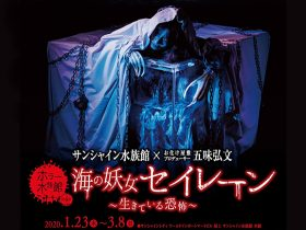 20200123_event_horroraqua_00