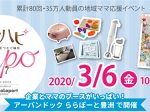 20200306_event_mamahappi_EXPO_01