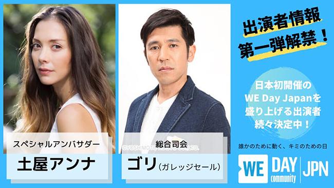 カナダ・アメリカ・イギリスなどで毎年開催される、子供たちのソーシャルアクションを促す世界的ライブイベント「WE Day Community: Japan(ウィー・デイ・コミュニティ・ジャパン)」が、2020年3月20日(金・祝)東京・渋谷のLINE CUBE SHIBUYA(旧:渋谷公会堂)で開催!