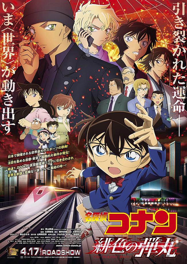 """名探偵コナン、ファン待望の劇場版最新作『名探偵コナン 緋色の弾丸』が、2021年4月 全国東宝系にてロードショー!世界中から大勢の人々が集まる日本で、いったい何が起ころうとしているのか?引き裂かれた運命、いま """"世界"""" が動き出す!"""