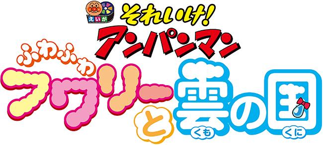 """日本中に「愛と勇気」を届けているみんなのヒーロー """"アンパンマン""""。シリーズ32作目となる劇場映画最新作、映画『それいけ!アンパンマン ふわふわフワリーと雲の国』が2020年6月26日(金)元気100倍!全国ロードショー!雲の子フワリーと雲の国を救うんだ!"""