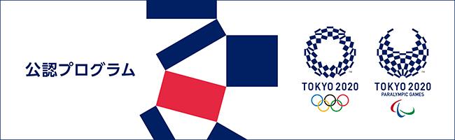日本科学未来館は2020年7月10日(金)~9月6日(日)に特別展「超人たちの人体」≪東京2020公認プログラム≫を開催!世界の頂点を極めたウサイン・ボルトらトップアスリートの人体の驚きの仕組みや美しさに、医学、スポーツ科学などの最先端の科学研究から迫る体験型の展覧会です。