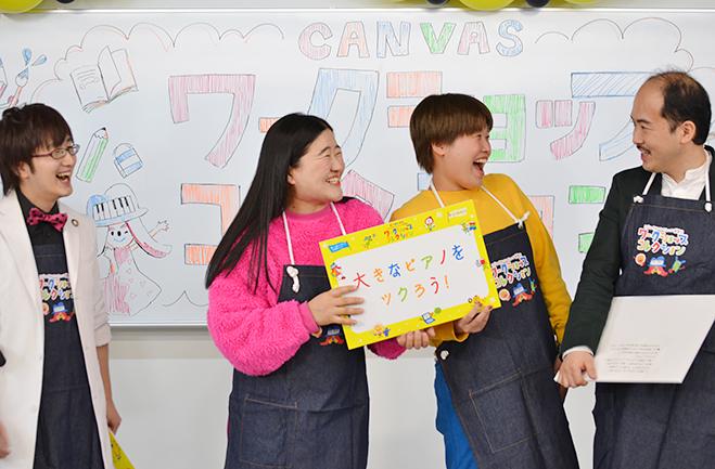 2020年3月21日(土)・22日(日)に開催される子供向けワークショップ「CANVAS ワークショップコレクション in iU 墨田キャンパス」の開催発表会が2月13日(木)に行なわれ、トレンディエンジェルの斎藤司さん、おばたのお兄さん、ガンバレルーヤらよしもと芸人が会見に登場、当日それぞれが行なうワークショップについて紹介しました。