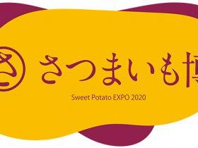 20200221_event_satsumaimo_01