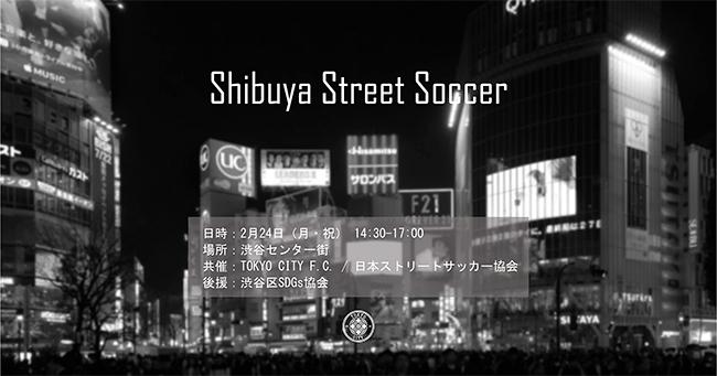 TOKYO CITY F.C.は2020年2月24日(月・祝)、渋谷センター街で「ストリートサッカー」のイベントを初開催!子供から大人まで誰でも事前申込なし、無料でストリートサッカーに参加可能!