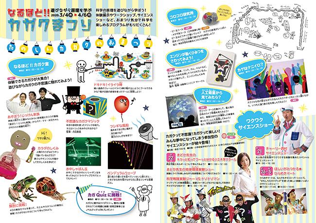 三菱みなとみらい技術館では2020年3月4日(水)〜4月6日(月)まで、企画展「なるほど!! カガクまつり ~遊びながら原理を学ぶ~」を開催!小学生の子供たちを主な対象とした科学の原理を遊びながら学べる企画展で、体験展示のほかワークショップ、サイエンスショーも!