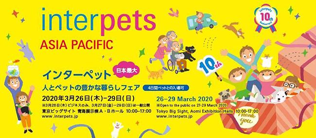 人とペットのより良い暮らしのためのライフスタイルアイテム・サービスを国内外から一堂に集めて提案する「Interpets(インターペット)〜人とペットの豊かな暮らしフェア〜」が、2020年3月26日(木)〜29日(日)まで東京ビッグサイトで開催!