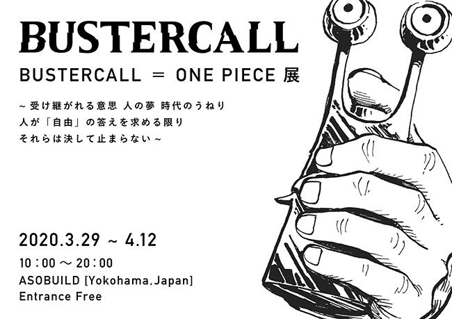 全世界から総勢200名のアーティストが参加するONE PIECEのアートプロジェクトが日本初上陸! 2020年3月29日(日)~2020年4月12日(日)まで「BUSTERCALL=ONE PIECE展 〜受け継がれる意志 人の夢 時代のうねり 人が「自由」の答えを求める限りそれらは決して止まらない〜」が横浜・アソビルで開催!
