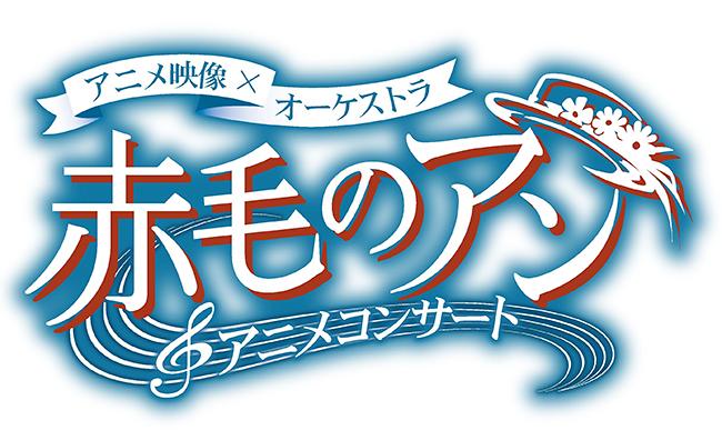 巨匠・高畑勲監督作、場面設定を宮崎駿監督が担当した『赤毛のアン』の『アニメ映像×オーケストラ 赤毛のアン アニメコンサート』が2020年6月6日(土)第一生命ホールで開催!オーケストラの生演奏と全50話をストーリー仕立てに再編集した特別映像で、感動あふれる「赤毛のアン」の世界が甦ります。