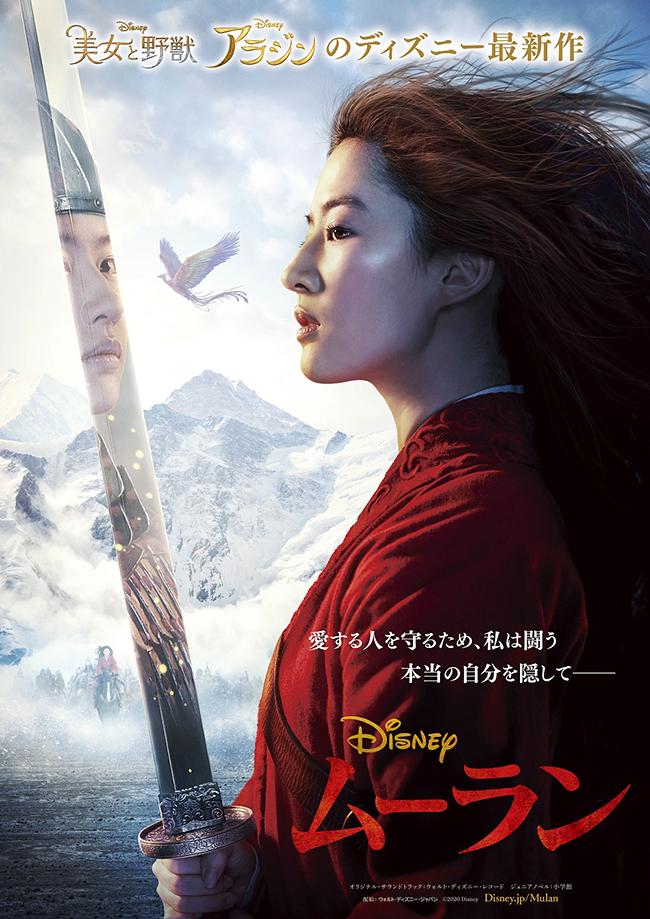 「美女と野獣」「アラジン」のディズニーによる新たなる挑戦がはじまる!愛する人を守るため、本当の自分を隠して闘う、ディズニー史上最強ヒロインを描くファンタジー・アドベンチャー映画『ムーラン』が、2020年9月4日(金)全国公開!