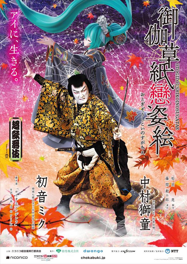「ニコニコネット超会議 2020」の大型企画のひとつ中村獅童 × 初音ミクによる「超歌舞伎 Supported by NTT」が、2020年4月18日(土)、19日(日)に生放送、無料で視聴可能。土蜘伝説を題材にした『御伽草紙戀姿絵』を上演!