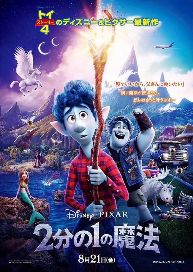 『リメンバー・ミー』『トイ・ストーリー4』に続くディズニー&ピクサー最新作『2分の1の魔法』が、2020年8月21日(金)全国公開!魔法で蘇った亡き父は下半身のみ!自信のないイアンが兄とともに、父を完全に蘇らせる魔法を探す旅に出る冒険と感動のファンタジーアドベンチャー!映画『2分の1の魔法』の感想、映画レビュー!