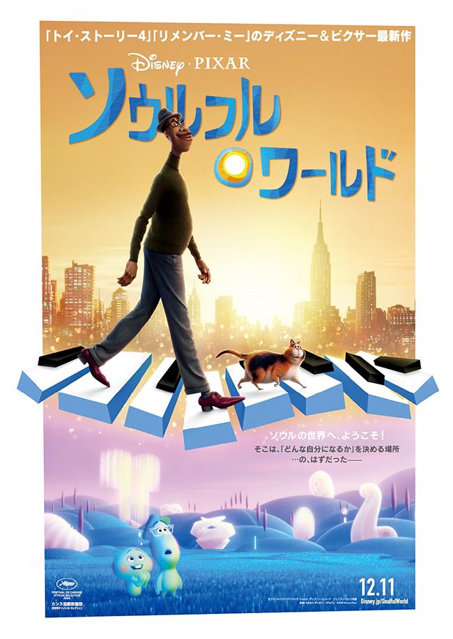 """『トイ・ストーリー』制作から25周年という記念すべき年に贈られるディズニー&ピクサー最新作は、""""生まれる前の魂<ソウル>の世界"""" を描く『ソウルフル・ワールド』(原題:Soul)。2020年12月11日(金)全国公開!監督は『インサイド・ヘッド』のピート・ドクター!"""