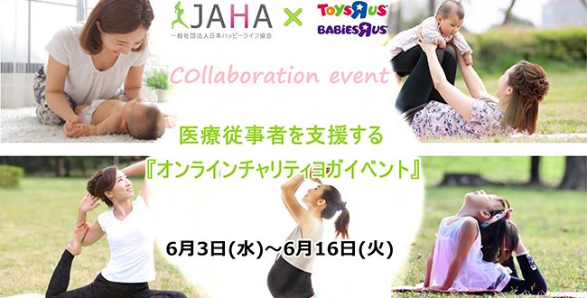 20200603_event_yoga_01