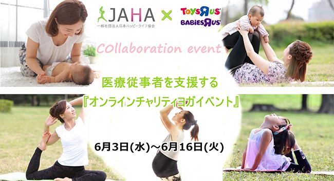 日本トイザらスとヨガのインストラクター資格スクール 日本ハッピーライフ協会は2020年6月3日(水)~16日(火)『オンラインチャリティヨガイベント』を開催。プレママ、ママ、子ども向けのヨガレッスンをZoomを利用して配信、収益は医療従事者へ全額寄付。