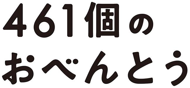 2020年で結成30周年を迎える「TOKYO No.1 SOUL SET」の渡辺俊美が、高校生の息子のために毎日お弁当を作り続けた、親子の実話がついに映画化!『461個のおべんとう』が2020年11月6日(金)全国公開! 笑って泣ける親子の絆と、無骨だが愛情がたっぷり詰まったお弁当映画が誕生!