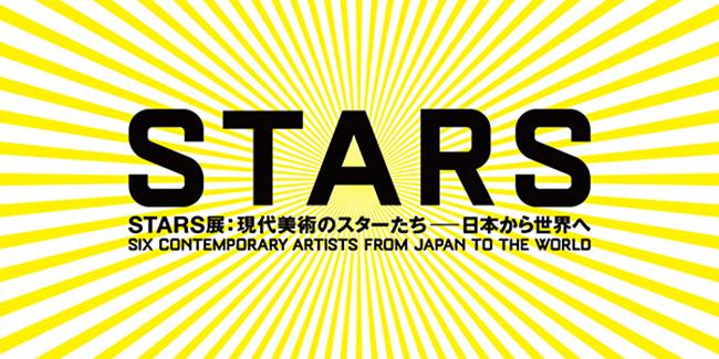 日本の現代美術界に燦然と輝く世界が認める6名のスターたち、その初期作品と最近作を展示する「STARS展:現代美術のスターたちー 日本から世界へ」が2020年7月31日(金)〜2021年1月3日(日)まで、六本木ヒルズ森タワー53階の森美術館で開催!草間彌生、李禹煥(リ・ウファン)、宮島達男、村上隆、奈良美智、杉本博司らの軌跡を初期作品と最新作を中心に紹介!