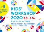 20200808_event_KWS2020_01